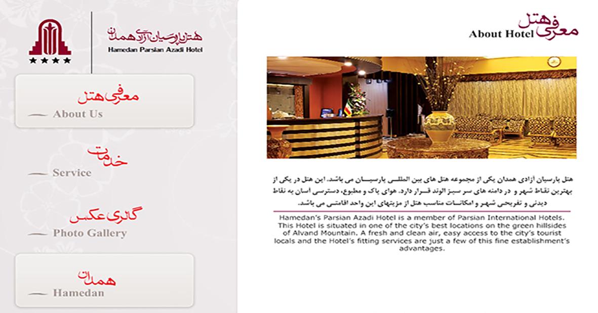 فروش استند لمسی به هتل پارسیان آزادی همدان