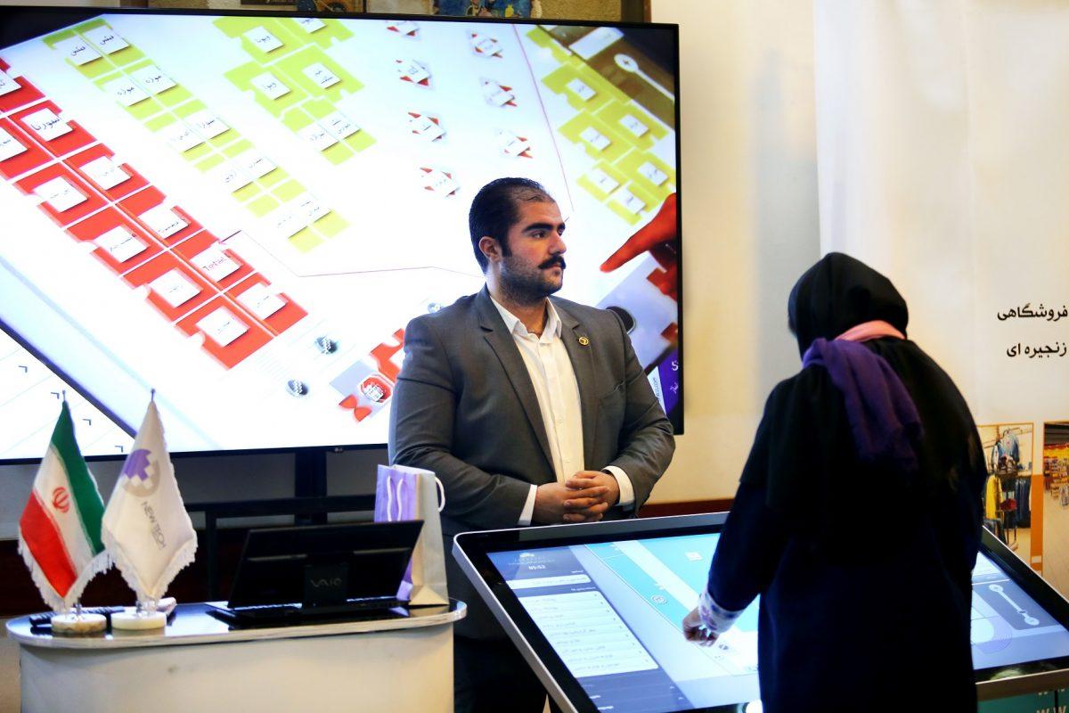 چهارمین همایش تقدیر از برندهای برتر مراکز خرید و مجتمع های تجاری در هتل المپیک تهران