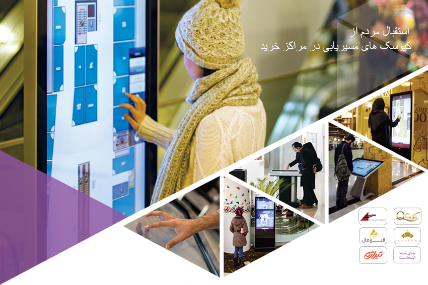 استقبال مردم از کیوسک های مسیریابی در مراکز خرید