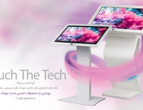 رونمایی از محصولات جدید مالتی تاچ نیوتک