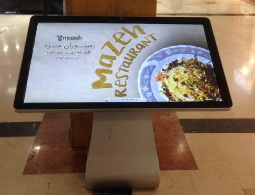 تبلیغات رستوران مزه بر روی کیوسک های مسیریابی نیوتک
