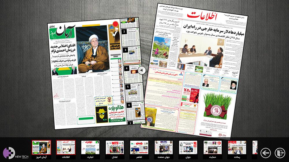 روزنامه خوان نهاد ریاست جمهوری