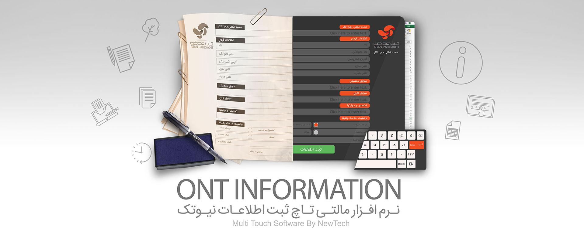 نرم افزار دریافت اطلاعات information