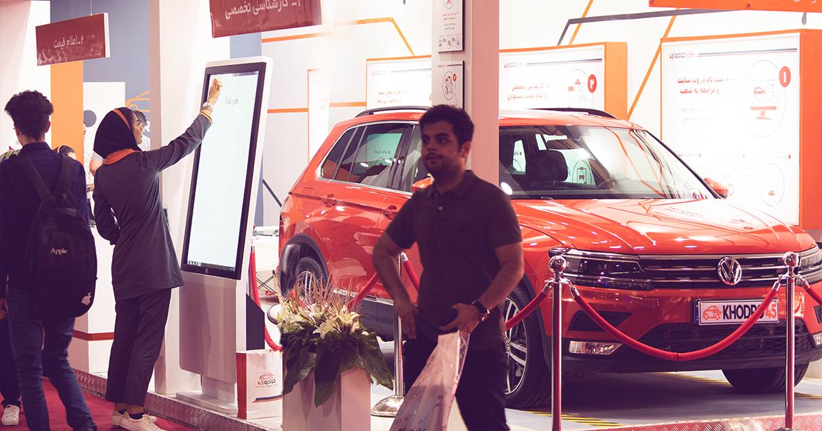 استندتاچ نیوتک در غرفه خودرو45 الکامپ