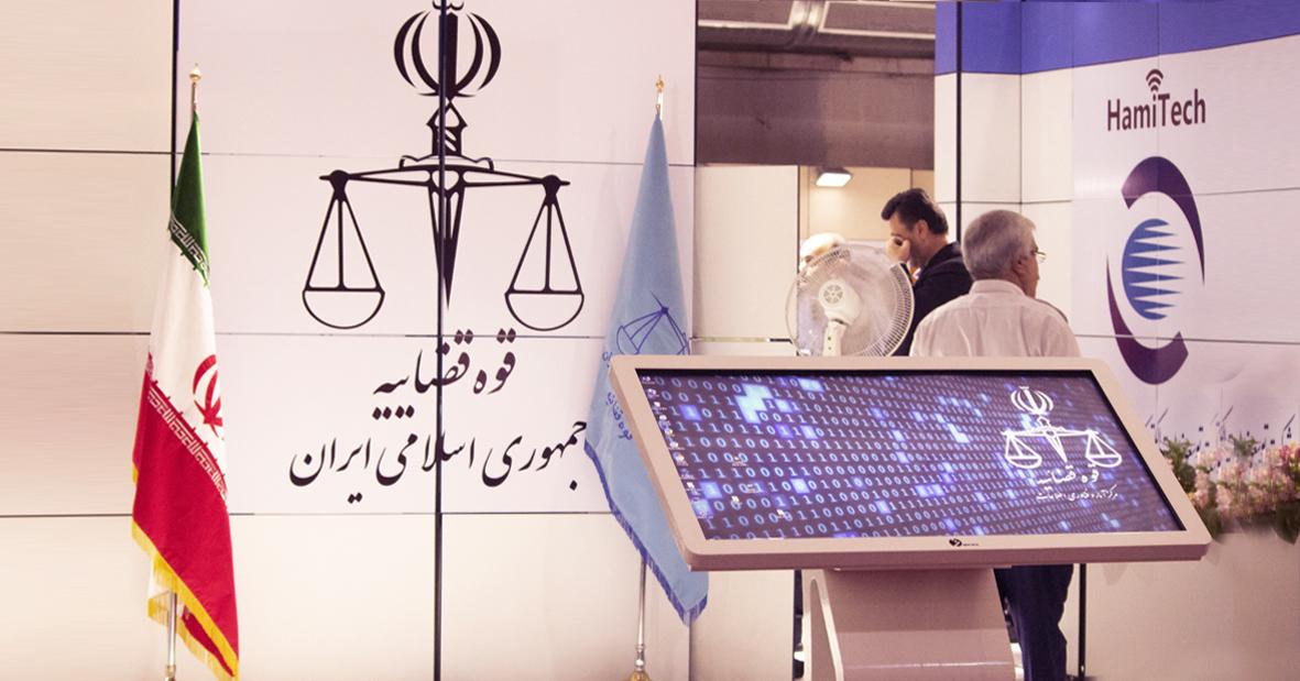 کیوسک اطلاع رسانی نیوتک در قوه قضاییه