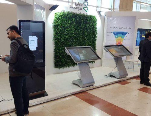 اجاره کیوسک های هوشمند نیوتک در تهران هوشمند برای سومین سال متوالی