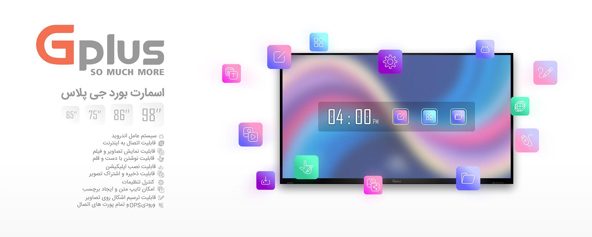 ویدئو وال هوشمند جی پلاس